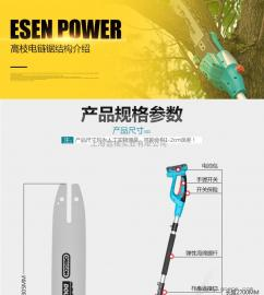 ESEN��充�式直流28V��痈咧�� 10寸高�U��� 高枝剪修枝�C