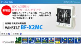 塑料离子风扇 BF-X2MC