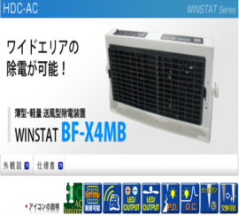 塑料离子风扇 BF-X4MB