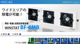 塑料离子风机 BF-6MB