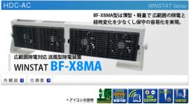 塑料离子风扇 BF-X8MA