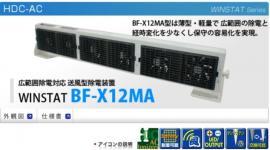 塑料离子风扇 BF-X12MA