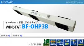 塑料离子风扇 BF-OHP3B