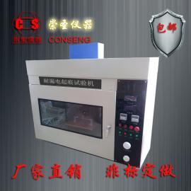 高压漏电起痕仪 耐电痕试验机 漏电起痕试验箱
