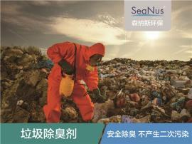 垃圾场高效除臭剂