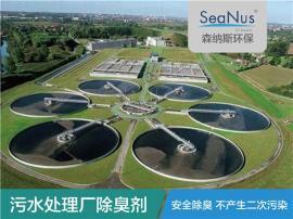 工业污水除臭就用森纳斯的除臭剂