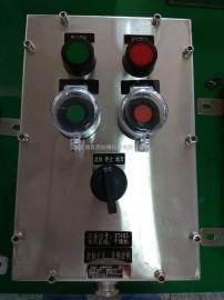 1启动1停止1急停防爆防腐按钮控制箱/不锈钢控制箱按钮盒