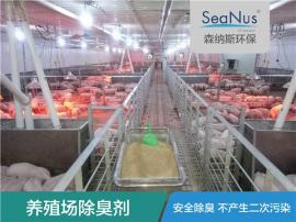 养殖场可以用这种除臭剂来除臭
