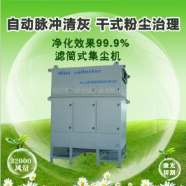 滤筒式集尘器 等离子激光烟尘净化器 喷涂粉尘设备 脉冲集尘器