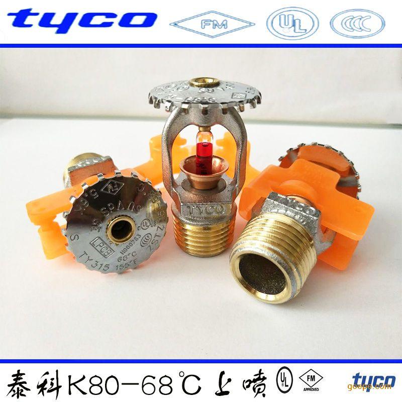 ty3151泰科喷头 zstz15-68℃直立式喷淋头 fm/ul认证泰科上喷图片