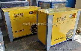 7.5KW滑片式空压机 高效节能空压机 福豹大气量省电空压机