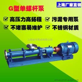 供应G20-2不锈钢螺杆泵厂家G型单螺杆泵