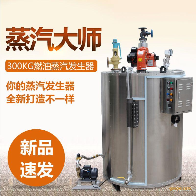 旭恩300kg环保节能立式不锈钢食品加工燃油蒸汽发生器锅炉