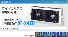塑料离子风扇 BF-X4ZB