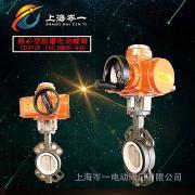 CD971F-16C精小型防爆电动对夹蝶阀