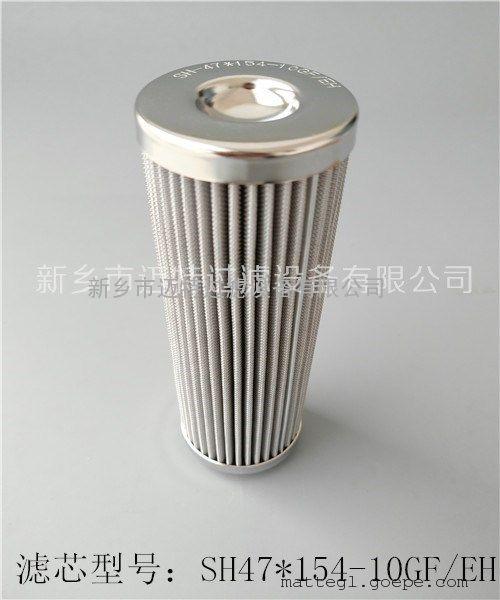 迈特供应液压油滤芯SH47*154--10GF/EH 非标滤芯定制厂家