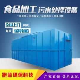 豆制品污水处理设备 跑蓝环保 诚信厂商上门安装包达标