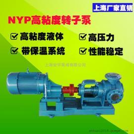 供应NYP3型高粘度转子泵高粘度液体用泵厂家
