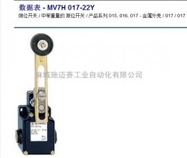 MV7H017-22Y行程开关|中等限位开关