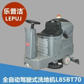 乐普洁L85BT70工业用电动驾驶全自动清洁地面洗地机