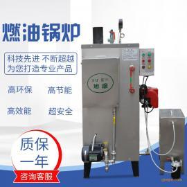 全自动燃油蒸汽发生器高压蒸汽锅炉
