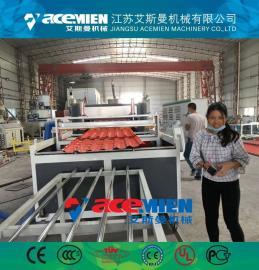 高端优质1050型合成树脂瓦北京赛车首选艾斯曼机械