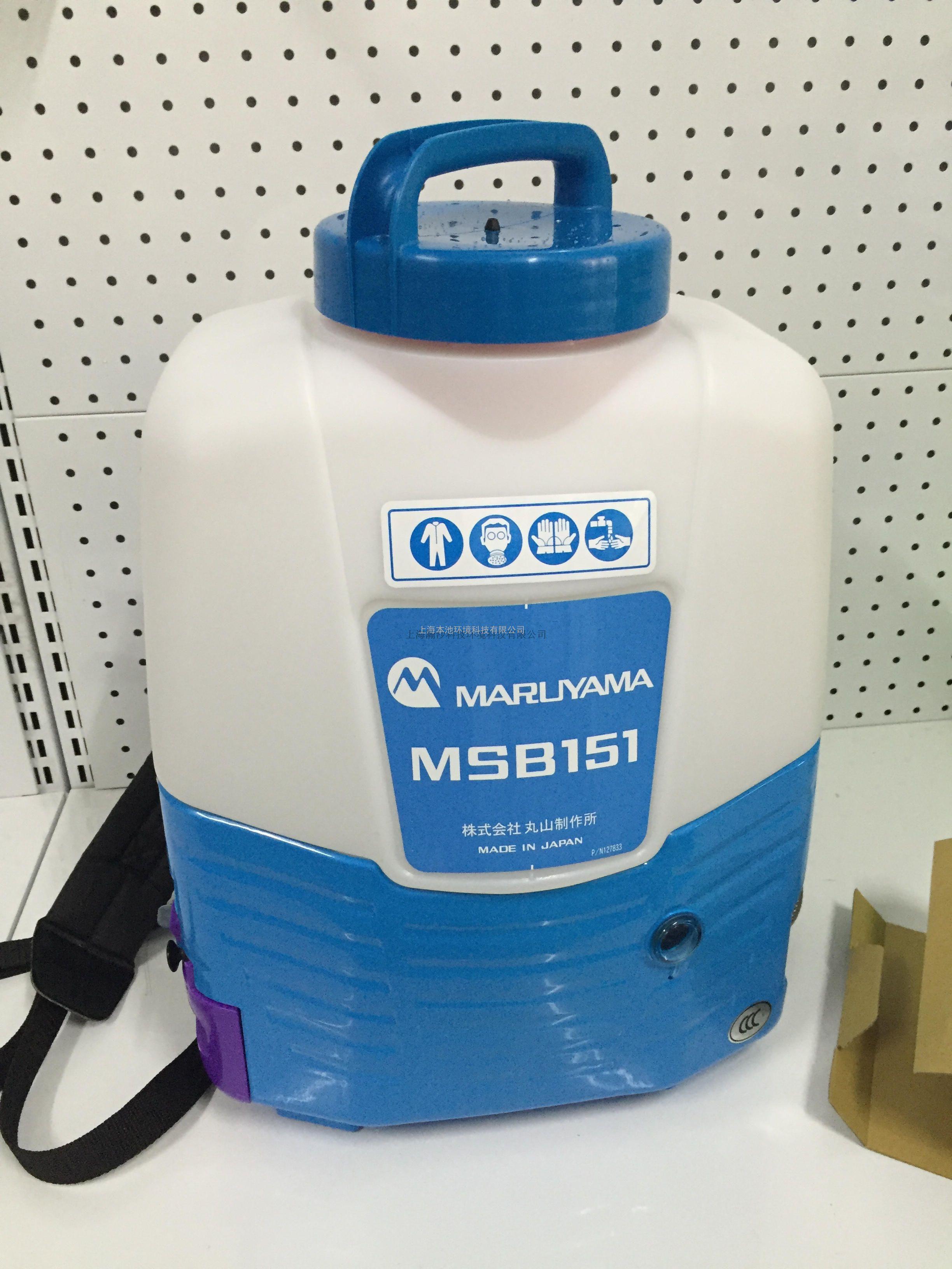 日本丸山电动喷雾器充电式电动喷雾器MSB151电动喷雾机MSB151
