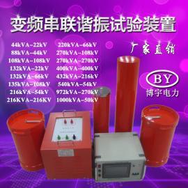 BPXZ-44kVA/22kV变频串联谐振试验装置