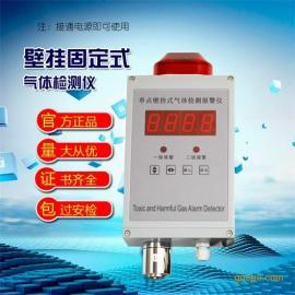 供应华凡单点壁挂式固定式H2S硫化氢检测仪报警器探测器HFF-H2S