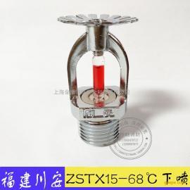 川安全铜消防喷淋头ZSTX15-68℃下垂式喷淋头 3C认证川安正品下喷