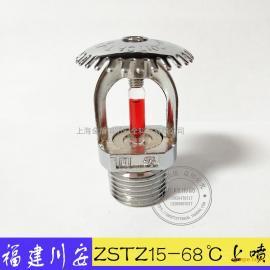 川安正品上喷 全铜消防喷淋头 ZSTZ15-68℃直立型洒水喷头 3C认证