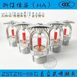恒安消防喷淋头 ZSTZ15-68℃直立型喷头 恒安消防上喷喷淋头