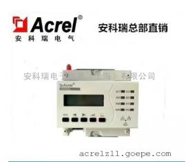 安科瑞ARCM300T-Z智慧式消防专用电气火灾监控探测器