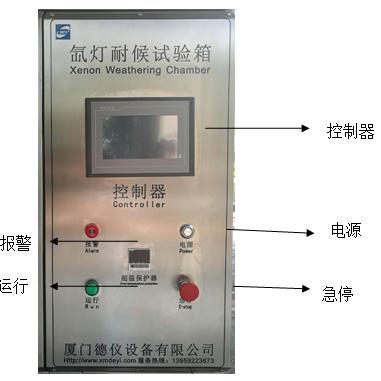 氙灯耐候实验机现货供应制造商