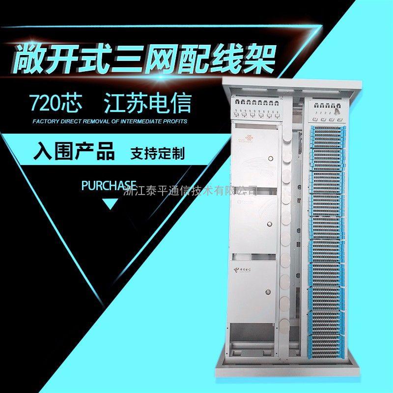三网合一光纤配线架/四网合一光纤配线柜/共建共享分配架(ODF)