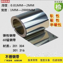 HV500度以上301特硬不锈钢带 高弹性301不锈钢发条料