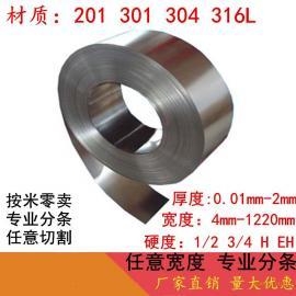 五金厂专用201不锈钢带 精密SUS201不锈钢带 厚度规格齐全