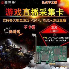 1路DVI/VGA/HDMI/分量高清音视频采集卡XBOX PS4/psp游戏直播obs