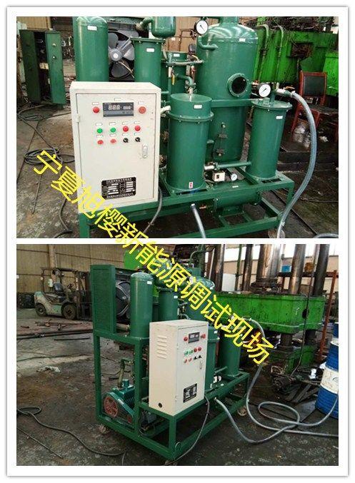 蜗轮蜗杆油过滤净化设备,油处理设备,真空净油机