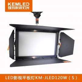 LED演播室��KM-JLED120W三重柔光系�y