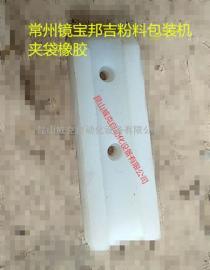 国产包装机定量包装秤粉料夹袋橡胶,定量包装秤夹袋橡胶KKAK