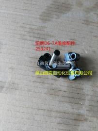 NEWLONG正品DS-7A维修配件253241现货供应