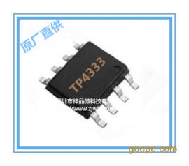 原厂直供TP4333 单节锂电充放1A 两灯带手电照明解决方案芯片