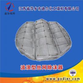 抽屉式丝网除沫器屋脊式丝网除沫器波浪形丝网除沫器