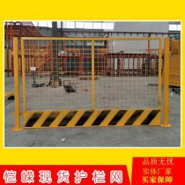 支持定制防护栏 1.2*2m 现货 基坑护栏