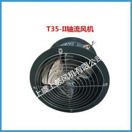 0.12kw 防爆式�A形壁式��g�S房通�L�Q��CT35-11低噪��S流�L�C