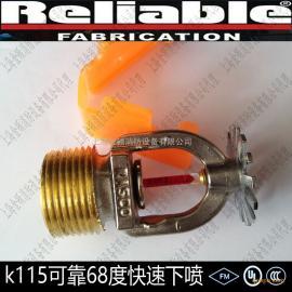 K115美国可靠68度快速响应下垂型洒水喷淋头FM认证消防下喷泰科