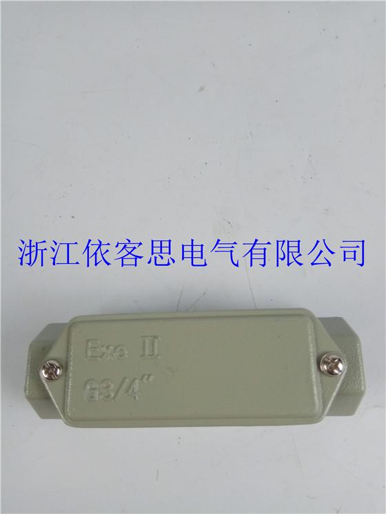 防爆直通穿线盒BHC-A-G3/4二通平盖铝合金防爆穿线盒