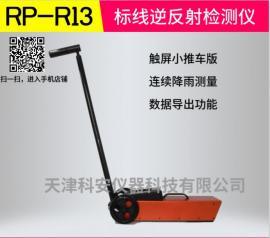 降雨条件逆反射系数检测仪