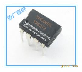 TP6272 AD/BD副边六级能效12W/18W 电源适配器解决方案DIP7封装